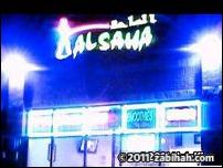 Al-Saha Café