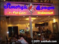 Simorgh Persian Restaurant