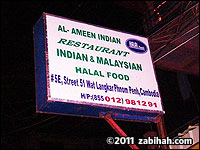 Al-Ameen