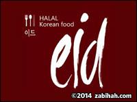 Eid 이드 Halal Korean Food