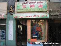 Chinese Muslim Restaurant