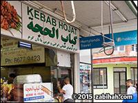 Kebab Al-Hojat