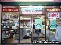 Yasaman Bakery