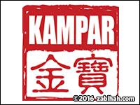 Sate Kampar