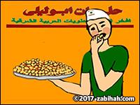 Abu Laila Konditorei