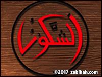 Al Shakoor