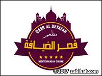 Qasr Al-Deyafah