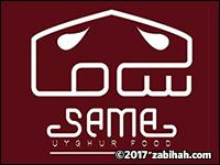 Sama Uyghur Cuisine