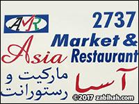 Asia Market & Restaurant