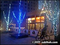 Café Aagrah