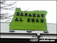 Barakat Al-Sham بركات الشام