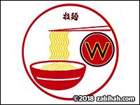 Wonderbowl Kitchen