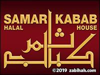 Samar Kebab