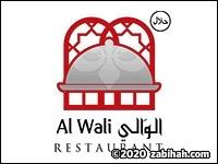 Al Wali Restaurant مطعم الوالي