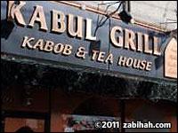 Kabul Grill