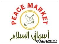 Peace Market أسواق السلام