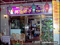 Aruna Indian Curry & Café House