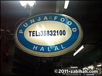 Punjab Food