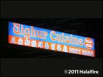 Uighur Cuisine