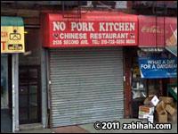 No Pork Halal Kitchen
