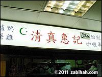 Wai Kee Food Shop