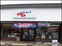 DB Mart