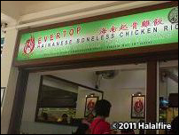 Evertop Hainanese Chicken Rice