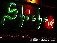 Shisha Café