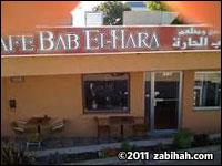 Bab El-Hara Restaurant & Café