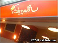 Shoumar Café