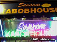 Sansom Kabob House