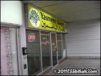 Yasmine Bakery
