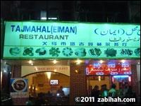 Taj Mahal (Eiman) Restaurant
