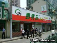 Guanguanji Stretched Noodles