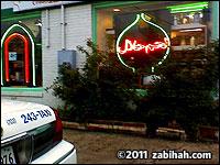 Arlington Grocery & Halal Meat