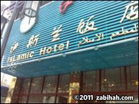 Islamic Hotel Restaurant