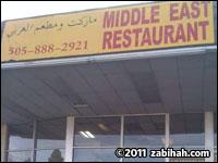 Al-Quds Mediterranean Grill & Grocery