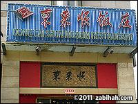 Dong Lai Shun Fan Zhuang