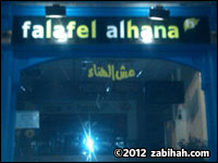 Falafel Al Hana