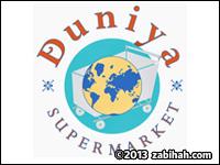 Duniya Supermarket & Grill
