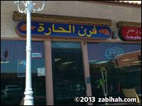 Al Hara Bakery