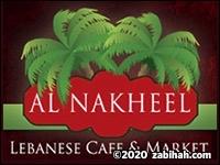 Al-Nakheel Café