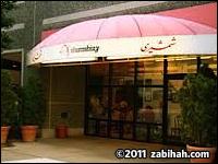 Shamshiry
