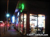 Sunnin Lebanese Café