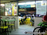 Al Ameen Eating House