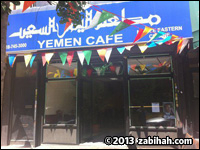 Yemen Alsaeed Café