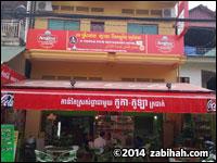 A Triple Five Restaurant