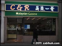 C & R Restaurant