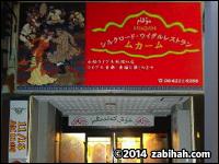 Muqam Xinjiang Cuisine
