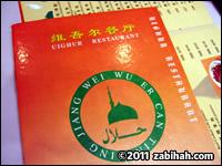 Uighur Restaurant